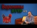 Гандонины / Воронины RYTP