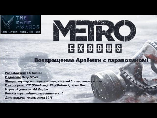 Новый трейлер Metro Exodus Возвращение Артёмки с паравозиком