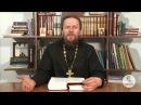 Книга Бытие Глава 17 Иеромонах Никодим Шматько Библейский портал