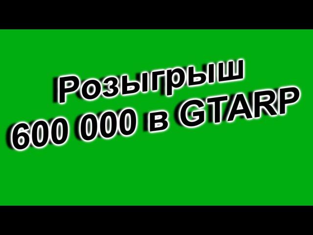 Розыгрыш 600 000 в GTARP.