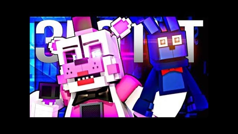 ЗЛО ТУТ - Майнкрафт 5 Ночей С Фредди Клип (На Русском) | Crawling Minecraft FNAF 5 Animation Song