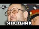Вор в законе Япончик Вячеслав Иваньков. Биография