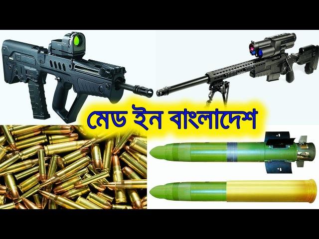 বাংলাদেশের সবচেয়ে বড় অস্ত্র কারখানা | Bangladesh Ordnance Factories