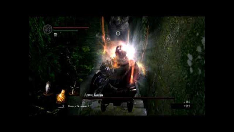 Dark Souls - Демон Капра