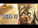 ASSASSIN'S CREED Origins Истоки ➤ Прохождение 19 ➤ ОСНОВАНИЕ БРАТСТВА
