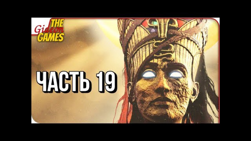 ASSASSIN'S CREED: Origins \ Истоки ➤ Прохождение 19 ➤ ОСНОВАНИЕ БРАТСТВА