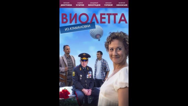 Виолетта из Атамановки Серия 2