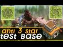 Тест. база антитрешка на ТХ8(ратуша8) clash of clans