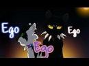 Коты воителиБич и Костяк-Ego