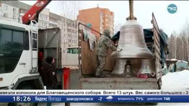 В Тюмень привезли колокола для Благовещенского собора