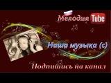 Nensi - Dim sigaret s mentolom (Ural Djs Dance Mix)