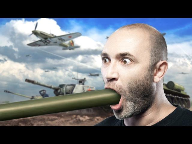 War Thunder Сбиваем самолёты ТАНКОМ !