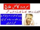 Sar Dard Ka Ilaj In Quran Urdu سر درد کا مکمل علاج