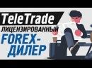 Teletrade лицензированный FOREX ДИЛЕР