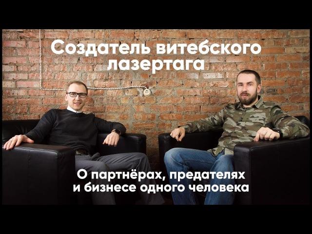Сергей Орлов о партнёрах, предательстве разборках и бизнесе одного человека