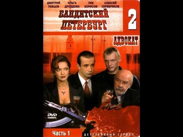 Бандитский Петербург фильм 2 Адвокат 4 серия из 10