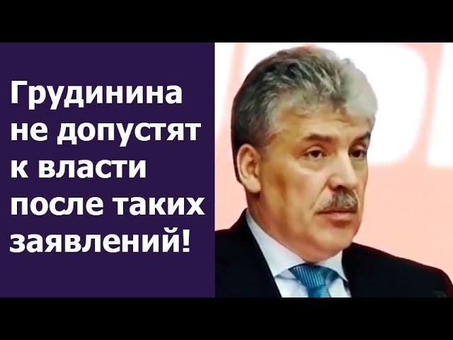 Грудинин про друзей Путина и коррупцию в России