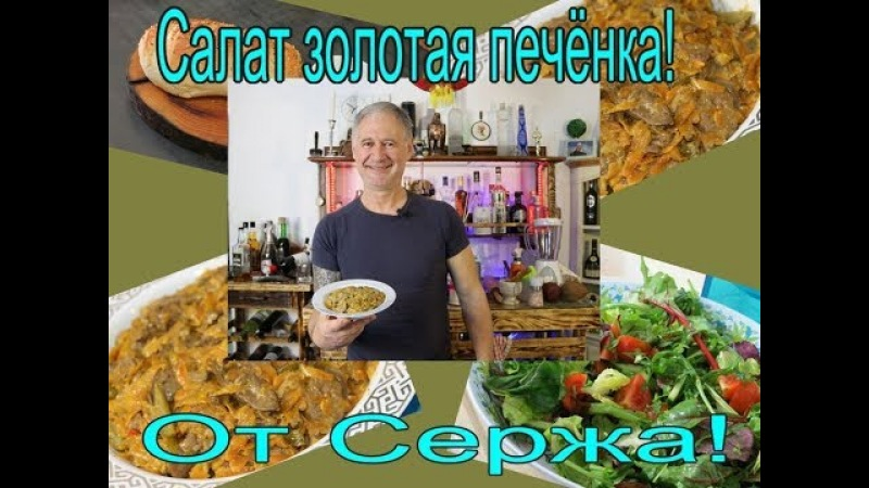 Очень простой и вкусный салат с печёнкой от Сержа! Жить со вкусом!