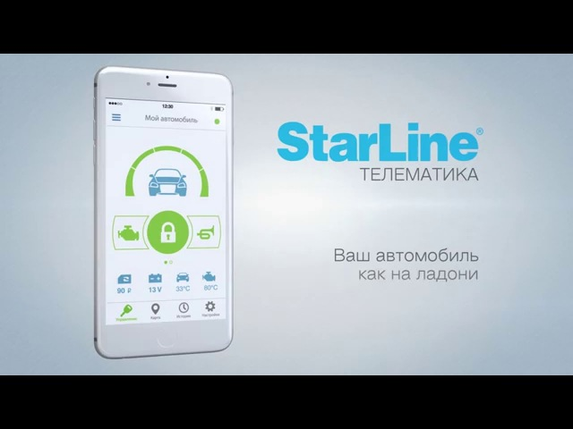 """Умное приложение """"StarLine Телематика"""" (СТАРЛАЙН)"""