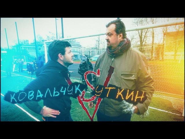 (08-11-2017) Ятренер! Ковальчук и Уткин столкнулись! Чем все закончилось?