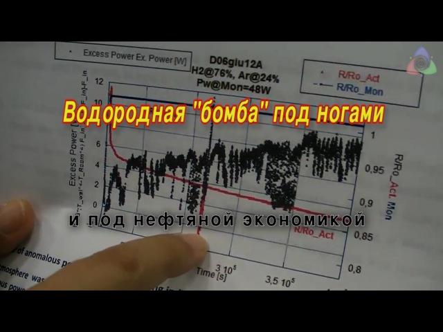 Водородная бомба под ногами и под нефтяной экономикой