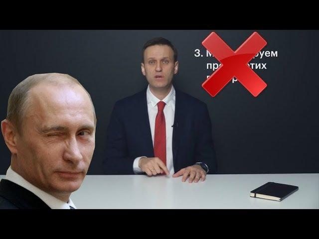 Я не согласен с Навальным, почему я против Бойкота 20!8.