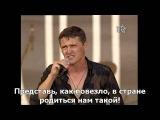 Михаил Бондарев - Мы родом все из СССР (с субтитрами)