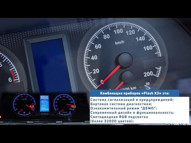 Электронная комбинация приборов FLASH Х3 на ВАЗ 2108-15, 2110-12, Нива, Шевроле Нива  Motorring.ru