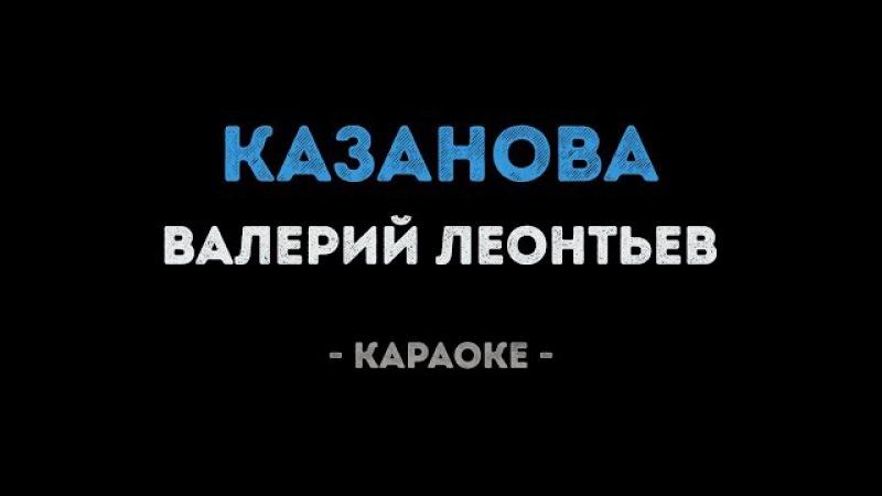 Валерий Леонтьев Казанова Караоке