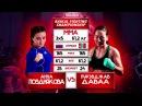 Пурэвджав Даваа VS Анна Позднякова (61,2кг)/Purevjav Davaa VS Anna Pozdnjakova (135LBS)