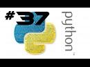 Язык Python | 37 Регулярные выражения | Михаил Тарасов