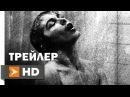 Психо Официальный Трейлер 1 1960 - Энтони Перкинс, Альфред Хичкок