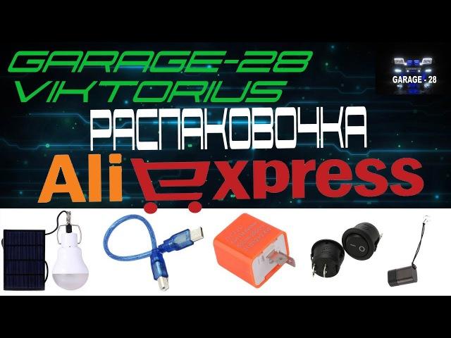 Распаковка посылок ALIEXPRESS