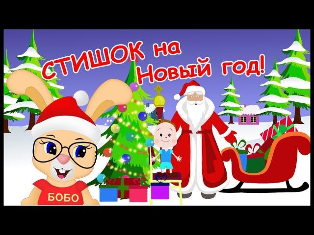 Учим Стих На Новый Год 🎄 Стишки для Детей 🎄Школа Кролика БоБо