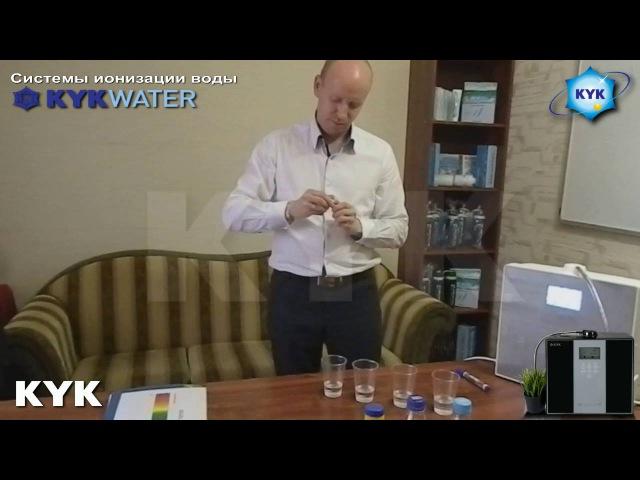 KYK Щелочная вода ионизаторы воды полная информация о качественной питьевой воде