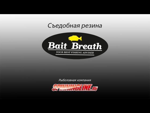 Съедобная резина Bait Breath