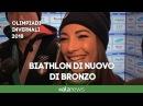 Сборная Италии после смешанной эстафеты ОИ 2018