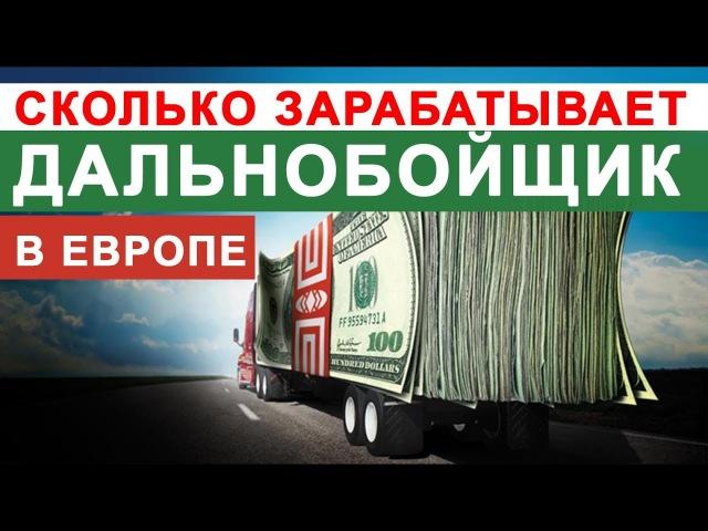 Сколько зарабатывает водитель - дальнобойщик в Европе | с опытом и без опыта.
