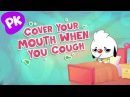 Cover Your Mouth When You Cough PlayKids' I Love to Learn Kids songs when you sneeze be healthy