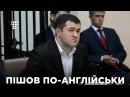 Романа Насірова звільнили з ДФС