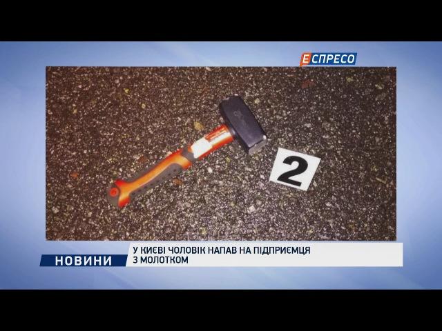 У Києві чоловік напав на підприємця з молотком
