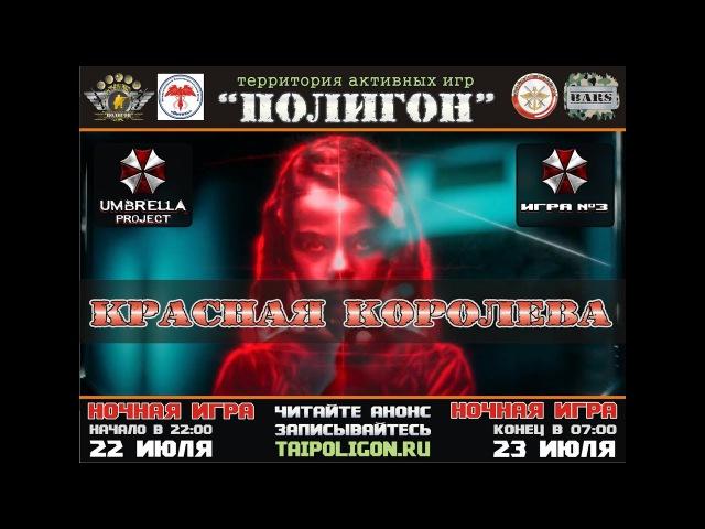 Видеоприглашение на игру UMBRELLA PROJECT: КРАСНАЯ КОРОЛЕВА