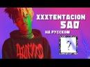 РУССКИЙ ПЕРЕВОД XXXTENTACION - SAD (RUSSIAN COVER)