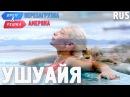 Орёл и Решка 16 сезон 1 серия Ушуайя Аргентина 2018