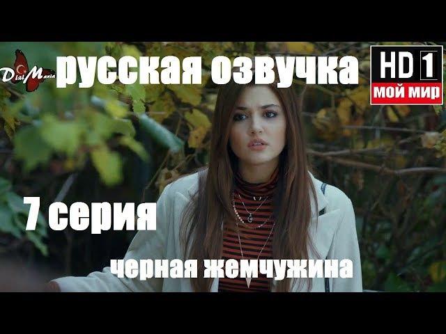 Чёрная жемчужина 7 серия, русская озвучка (Ирина Котова)