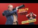 Деньги или Позор. Сезон 2. Выпуск №3. Елена Беркова. 29.01.18г.