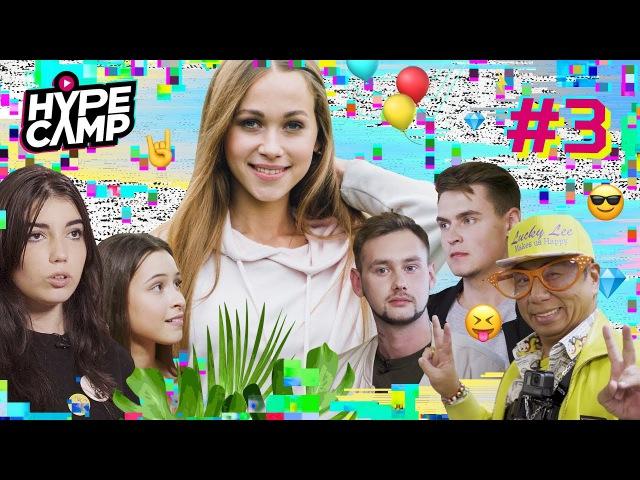 HYPE CAMP ИГРА НА ВЫБЫВАНИЕ 3 Катя Клэп, ЯнГо, Anny May, Артем К, Даня Комков