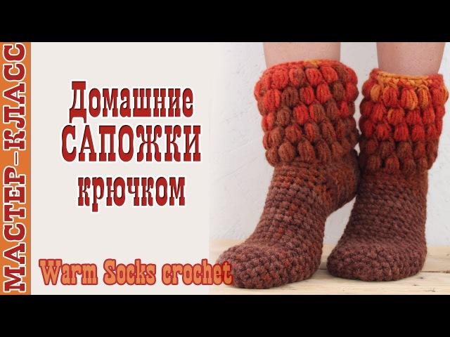 Домашние вязаные Сапожки носки крючком. ВЯЗАНИЕ НОСКОВ. КАК ВЯЗАТЬ домашние нос ...