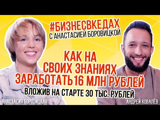 КАК НА СВОИХ ЗНАНИЯХ ЗАРАБОТАТЬ 16 МЛН РУБЛЕЙ, вложив на старте 30 тыс. рублей бизнесвкедах