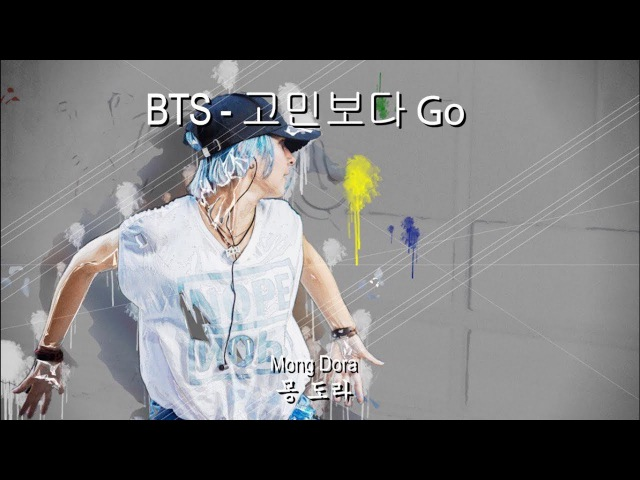 BTS - 고민보다 Go (Cover by Dora)